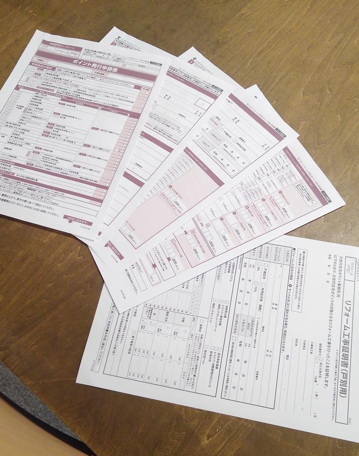 次 世代 住宅 ポイント 申請 方法