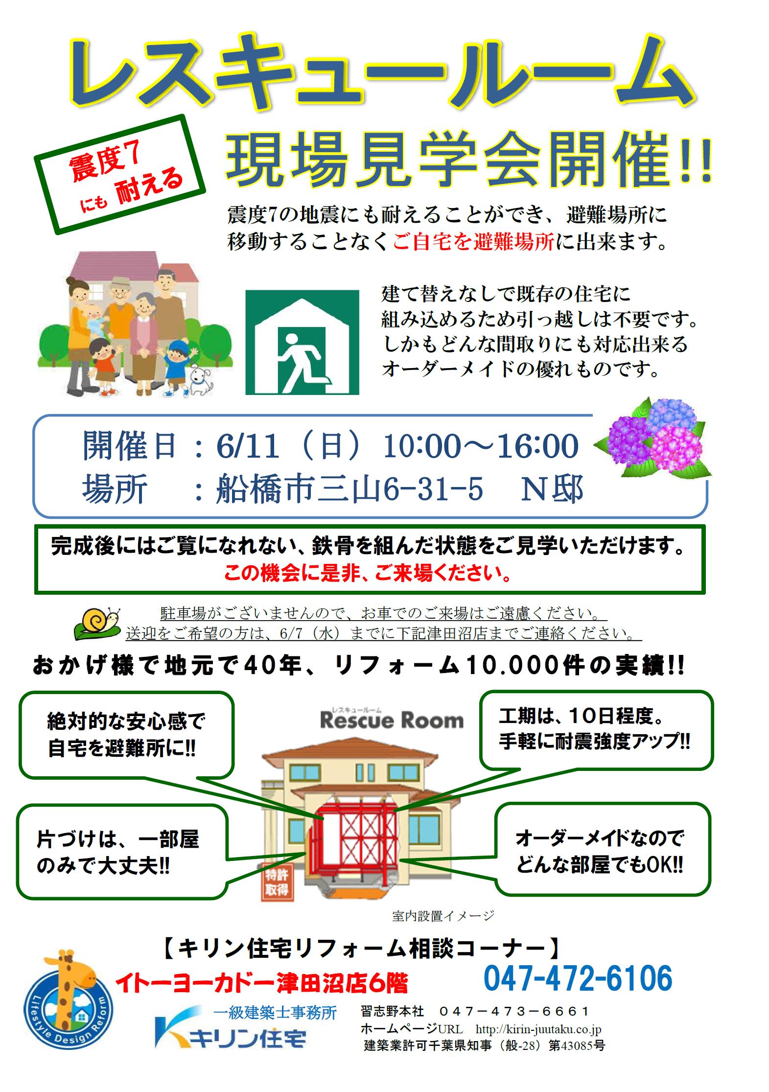 船橋市三山 レスキュールーム現場見学会開催!