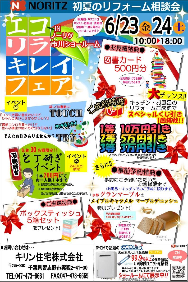 船橋店 ノーリツ市川ショールーム 初夏のリフォーム相談会