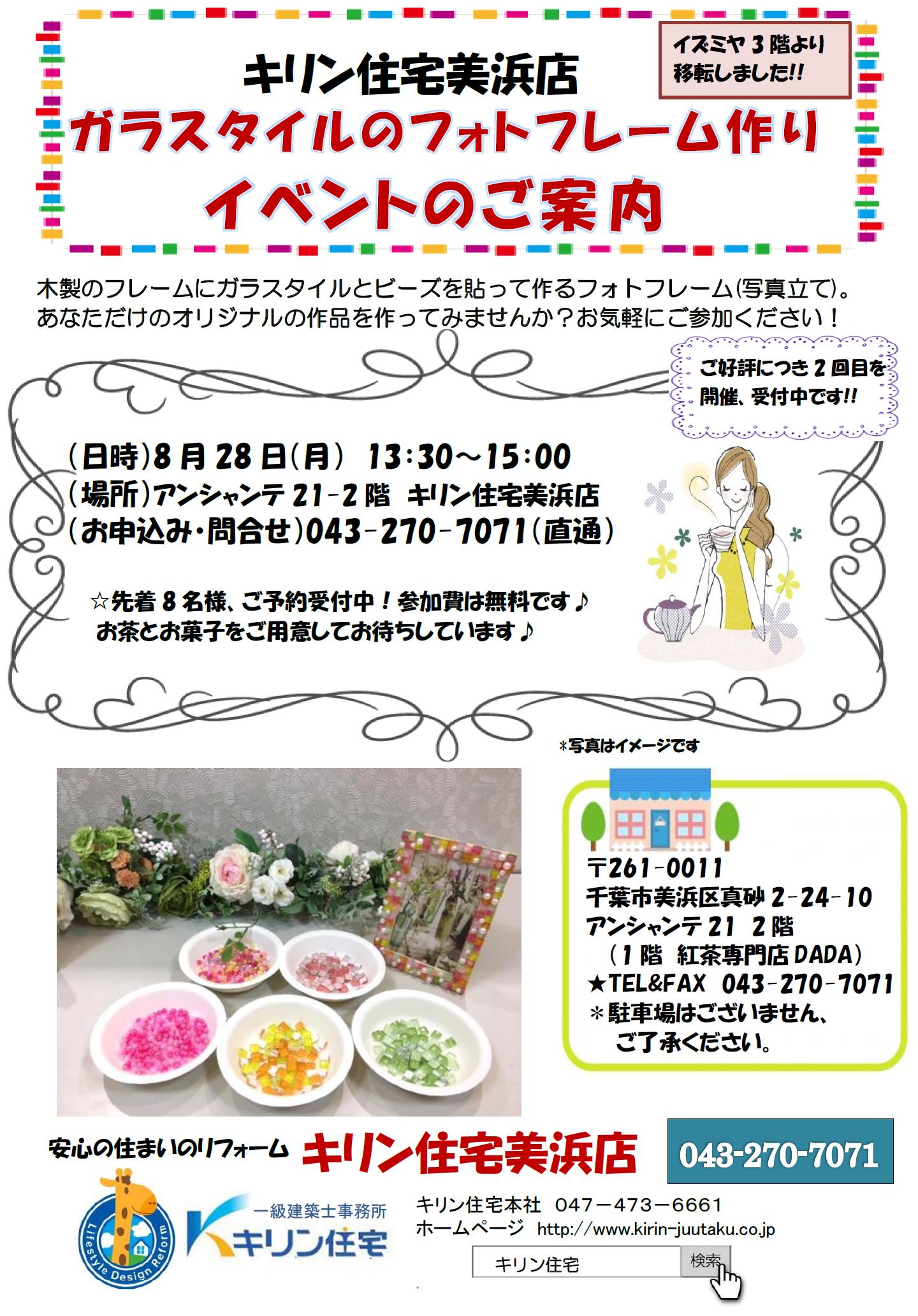キリン住宅美浜店◆ガラスタイルのフォトフレーム作りイベント第2弾
