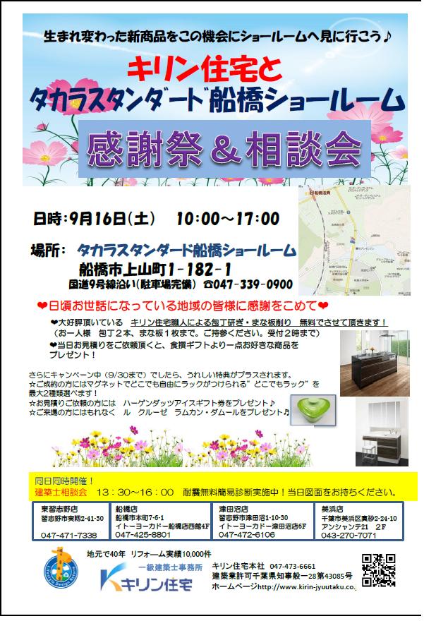 タカラ船橋ショールーム☆感謝祭&相談会☆