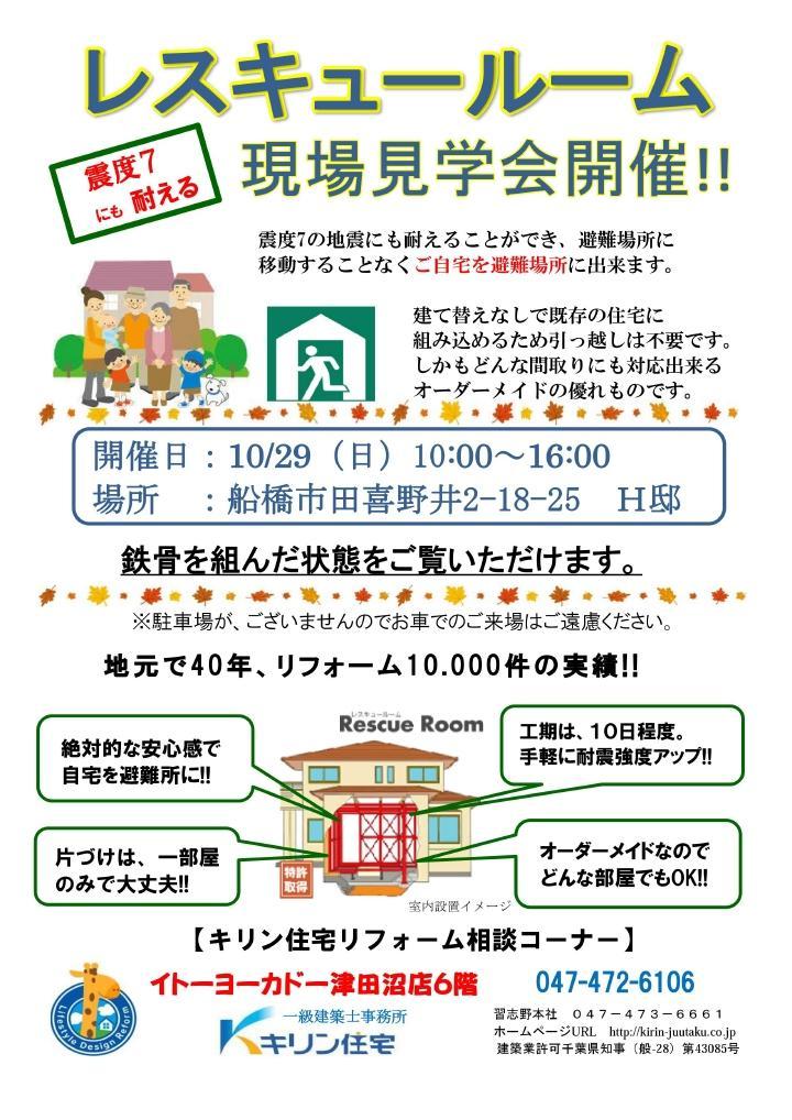 船橋市田喜野井 レスキュールーム現場見学会開催!