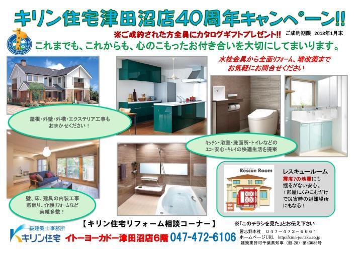 津田沼店40周年キャンペーン実施致します!