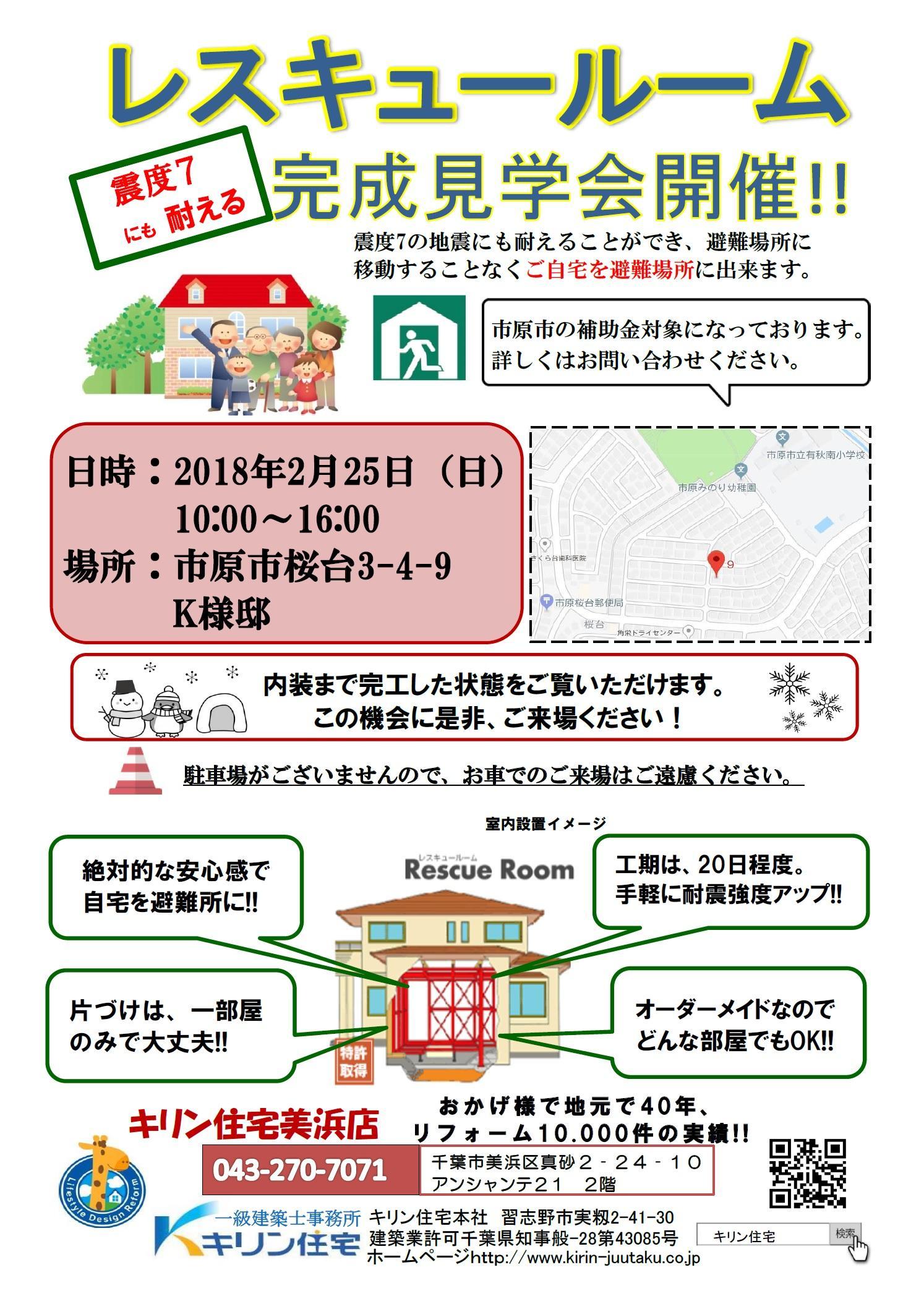 美浜店 レスキュールーム完成現場見学会 市原市桜台K様邸