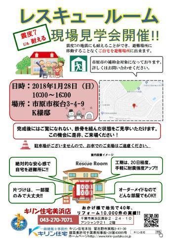 美浜店 レスキュールーム現場見学会 市原市桜台K様邸