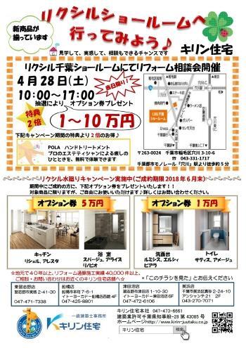 4/28(土) リクシル千葉ショールームにてリフォーム相談会開催!!