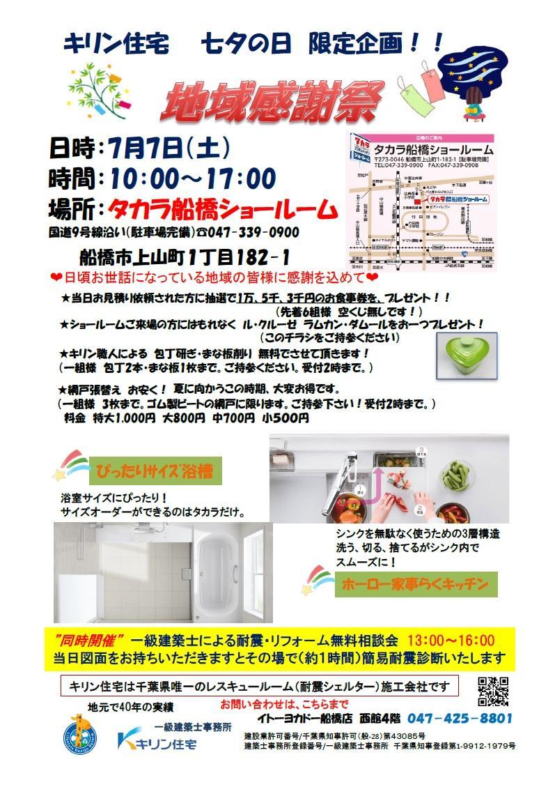 船橋店 タカラ船橋SR≪地域感謝祭&相談会≫