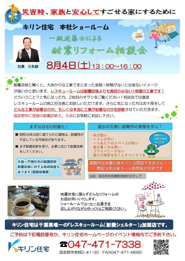 8月4日 1級建築士リフォーム相談会