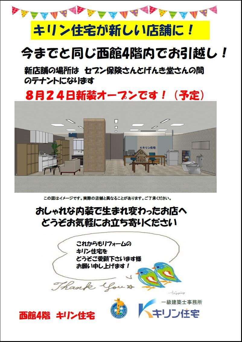 船橋店は新しい店舗になります!