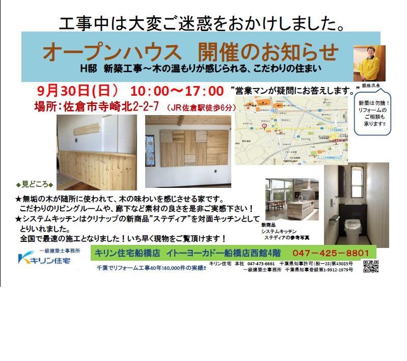 船橋店 オープンハウス開催のお知らせ