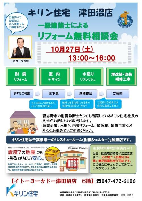 津田沼店 一級建築士によるリフォーム無料相談会
