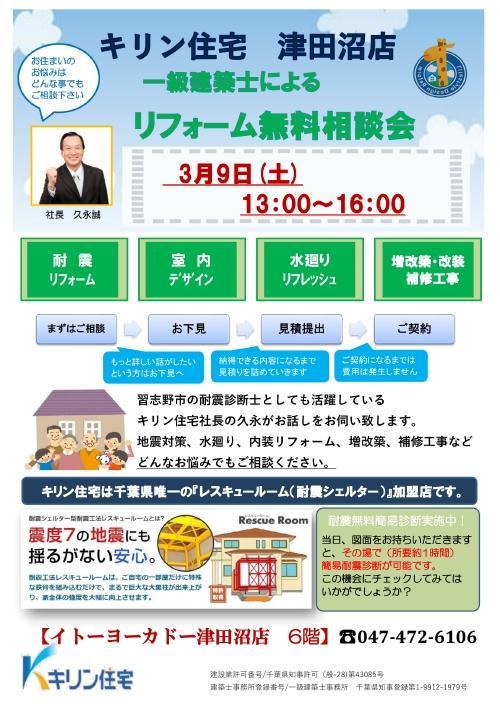 津田沼店 一級建築士によるリフォーム無料相談会(3/9)