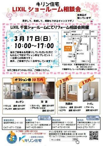 3/17(日) LIXIL千葉ショールームにてリフォーム相談会開催!!
