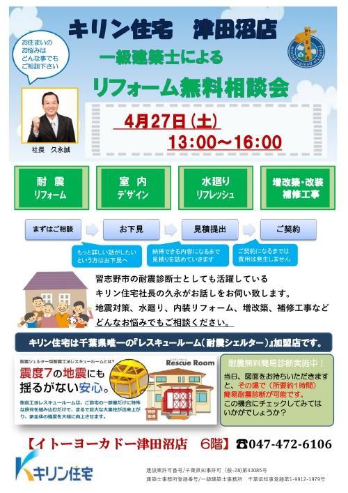 津田沼店 一級建築士によるリフォーム無料相談会(4/27)