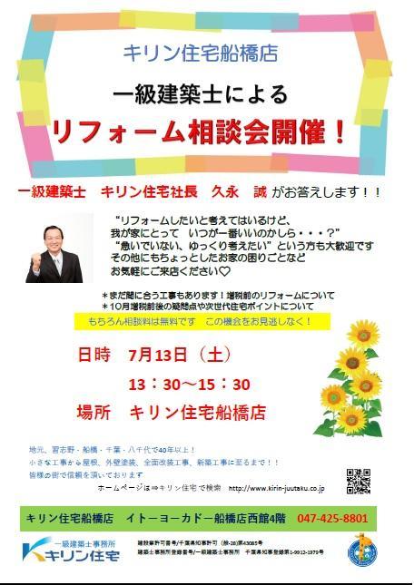 船橋店 一級建築士によるリフォーム相談会開催します!