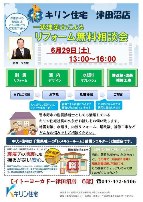 津田沼店 一級建築士によるリフォーム無料相談会(6/29)