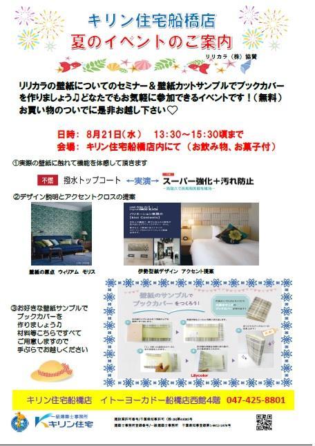 船橋店 リリカラ壁紙セミナー&ブックカバー作り