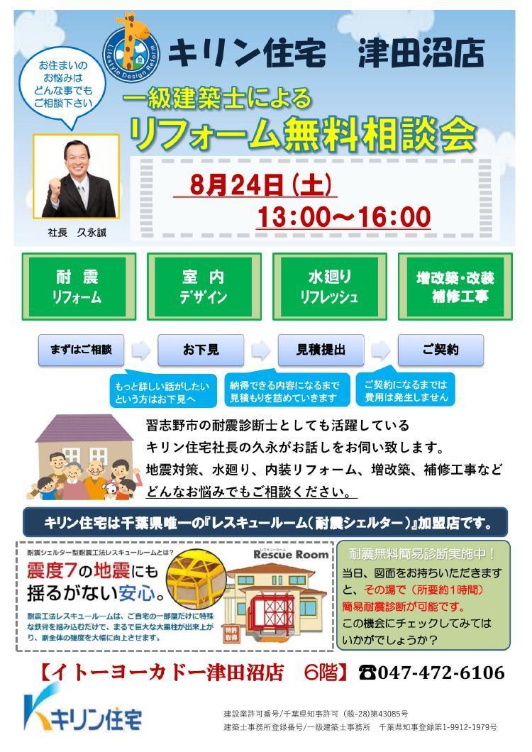 津田沼店 一級建築士によるリフォーム無料相談会(8/24)
