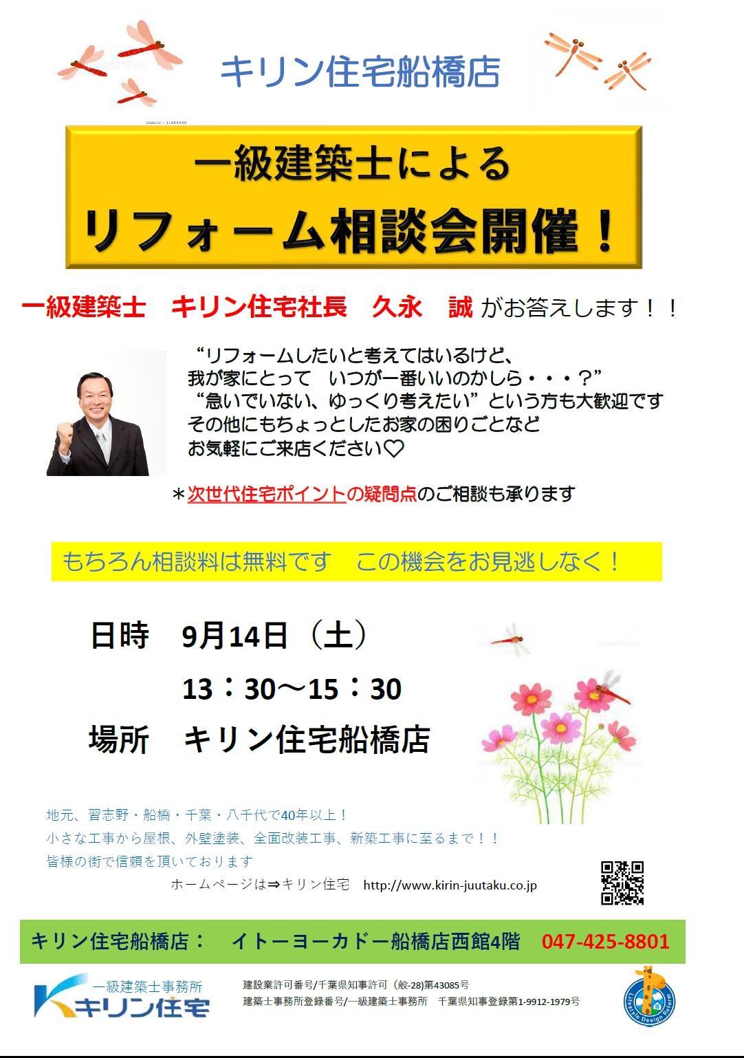 船橋店 一級建築士によるリフォーム無料相談会(9/14)