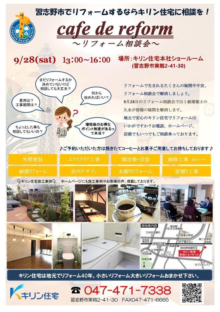 本社ショールーム社長相談会 9/28