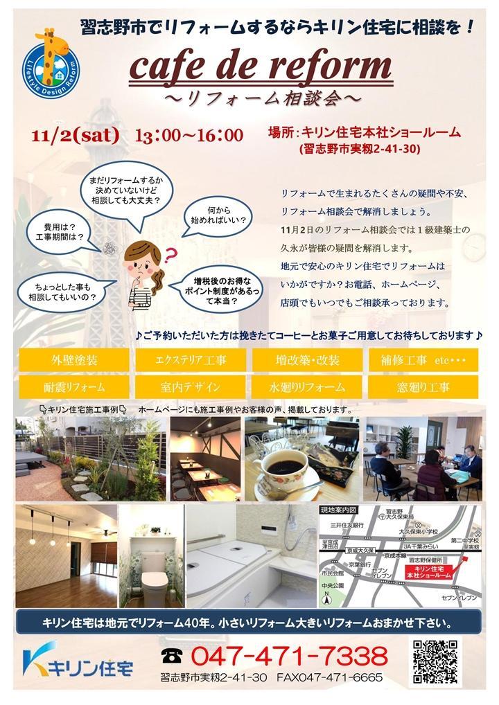 本社ショールーム1級建築士相談会 11/2