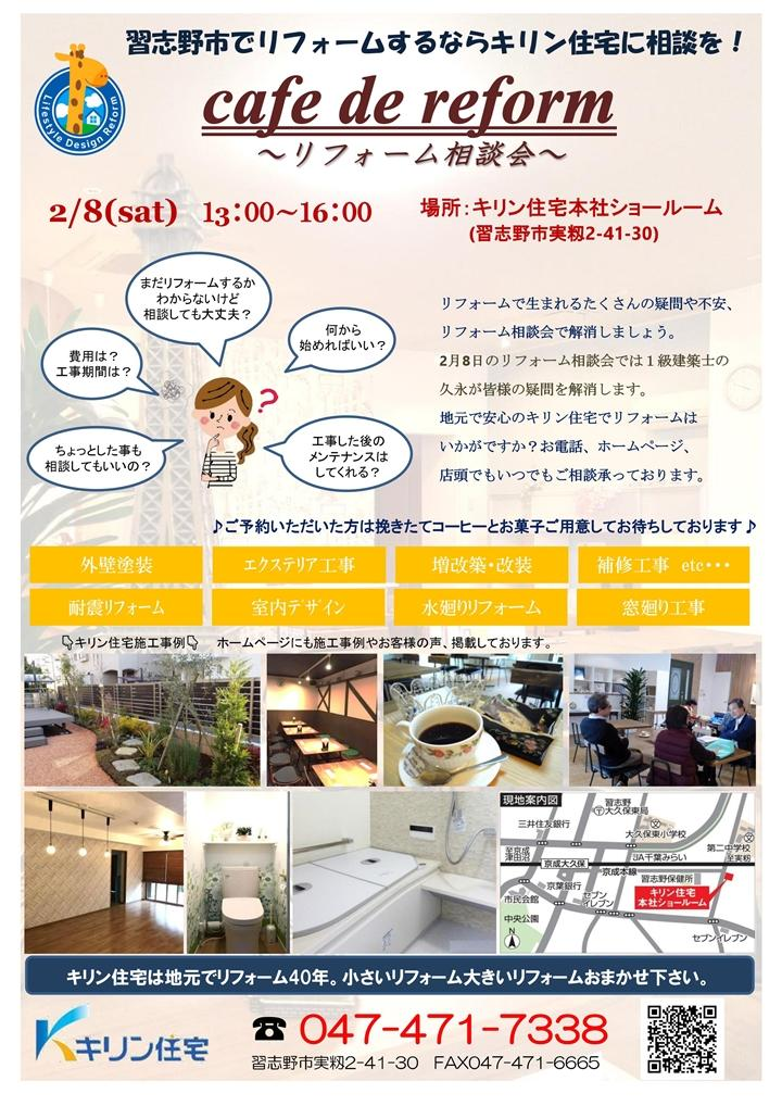 本社ショールーム1級建築士相談会 2月8日