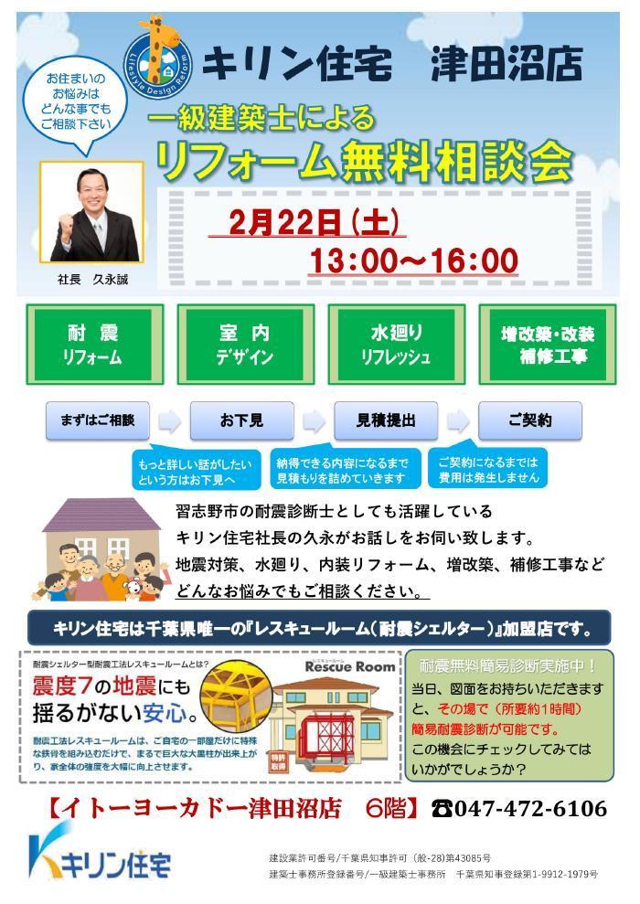 津田沼店 一級建築士によるリフォーム無料相談会(2/22)