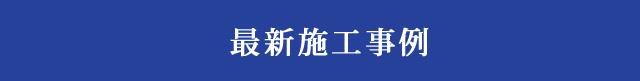 千葉県内で4店舗を構えるキリンのマークでおなじみのリフォーム店。工事費込みの納得価格と総合一環責任システムで万全・充実のアフターサービスが自慢です。まずは無料見積もりを。 リフォーム 習志野市 キリン住宅