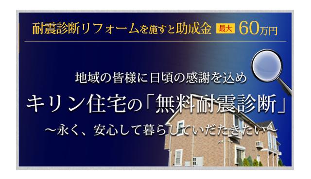 習志野市 キリン住宅 リフォーム