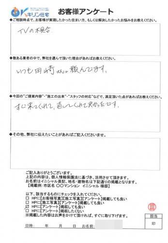 いつも田崎さんに頼んでいます。