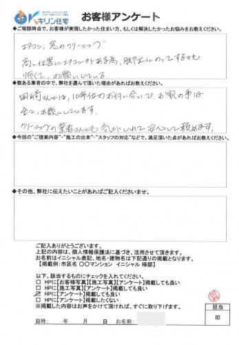 田崎さんは、10年位のお付き合いで、お家の事は全てお願いしています。